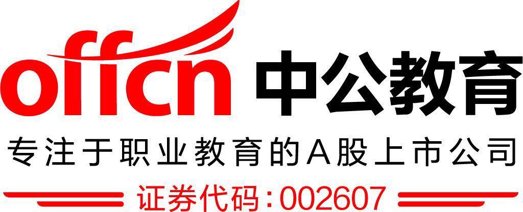 中公教育logo.jpg