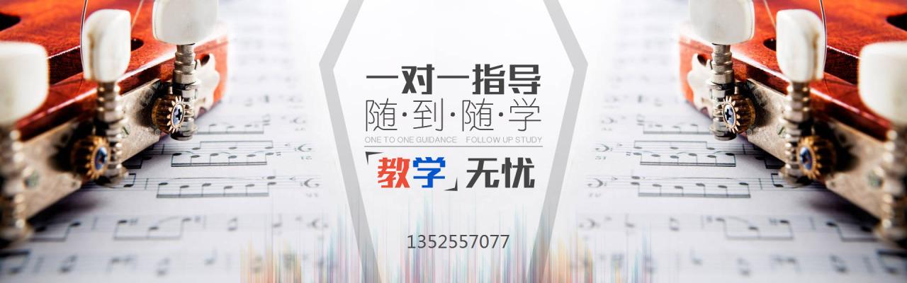 深圳吉他培训班